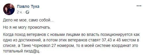 """""""Ху*ймериз, пи*дец"""": порохоботы неожиданно наехали на Порошенко"""
