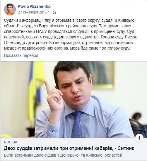 Олександр Лисюк: хто глава скандального Баришівського суду і як його затримували на хабарі