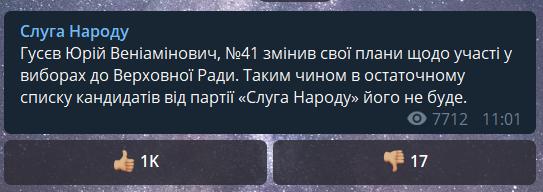 Юрій Гусєв: хто він і який новий скандал пережила партія Зеленського