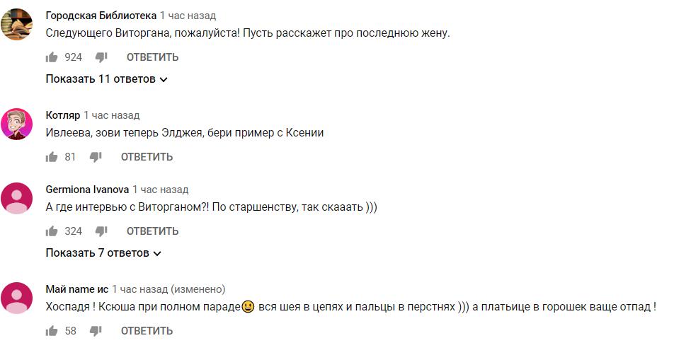 """""""Теперь Виторган!"""" Собчак взяла интервью у любовника и взорвала сеть: их флирт на видео"""