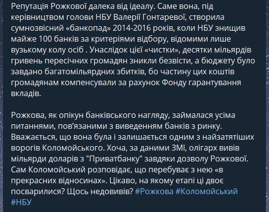 Екатерина Рожкова: кто она, за что ей мстит Коломойский и при чем тут SkyUp