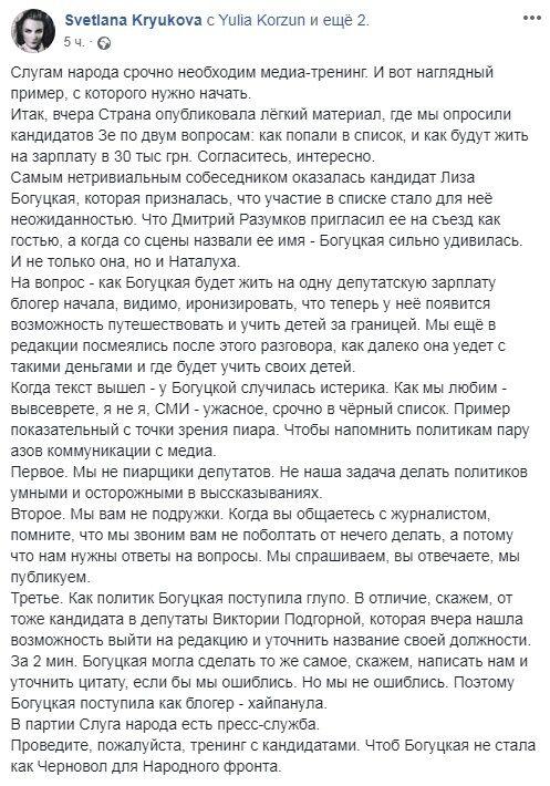 """Лиза Богуцкая: кто она и в как попала в скандал с журналистами """"Страна.UA"""""""