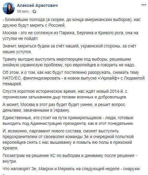 """""""Зняти вишиванку і помити їй підлогу в Кремлі"""": Арестович зробив небезпечний прогноз"""