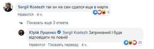 """Роман Лягин арестован: кто он, в чем обвиняют и при чем тут """"референдум"""" """"ДНР"""""""