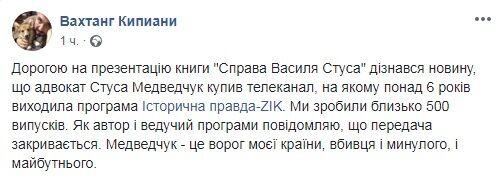 """""""Вбивця і ворог моєї країни"""": відомий журналіст полишив канал ZIK через Медведчука"""