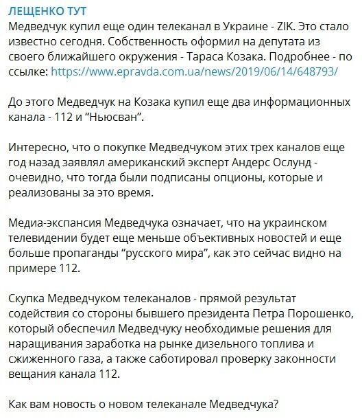 Нардеп Лещенко звинуватив Порошенка в тому, що Медведчук став медіа-магнатом