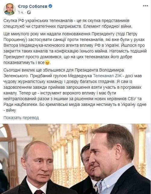 Зеленский прикроет каналы Медведчука? Президенту предложили резонансную идею