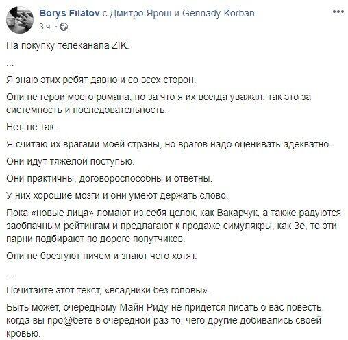 """""""Про@бете то, чего другие добивались кровью"""": Филатов сделал заявление о покупке ZIK человеком Медведчука"""