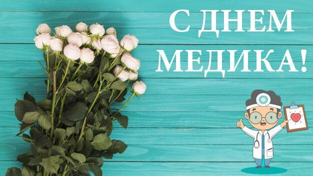 День медика в Украине 2019: открытки и картинки для поздравления
