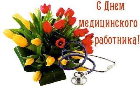 День медика в Україні 2019: листівки і картинки для привітання