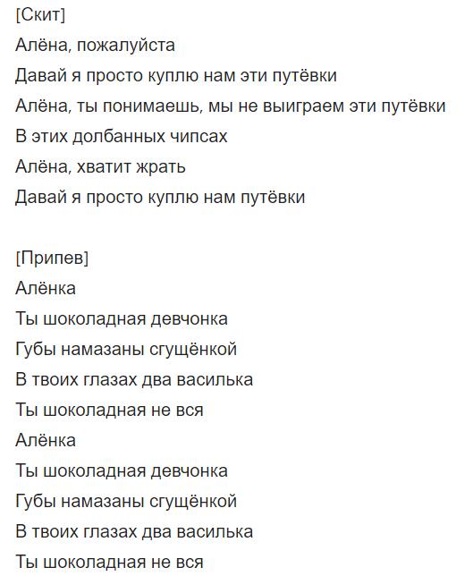 """""""Аленка"""": текст, скачать песню Тимы Белорусских"""