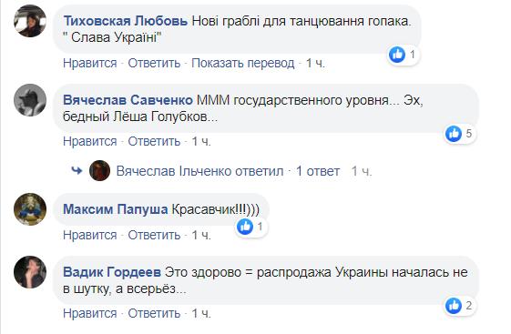"""НБУ разрешил """"нае@ать"""" Украину? Схема наживы на ОВГЗ вызвала критику Зеленского"""