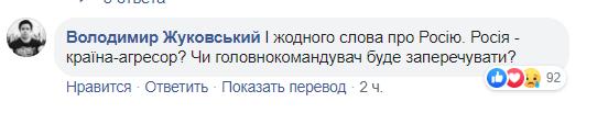 Зеленский разозлил скорбью по жертвам Ил-76 и получил совет