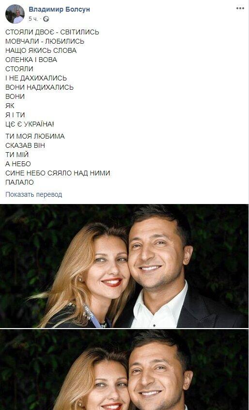 Оленка і Вова: Зеленський і дружина потрапили в вірші поета, які підкорили мережу