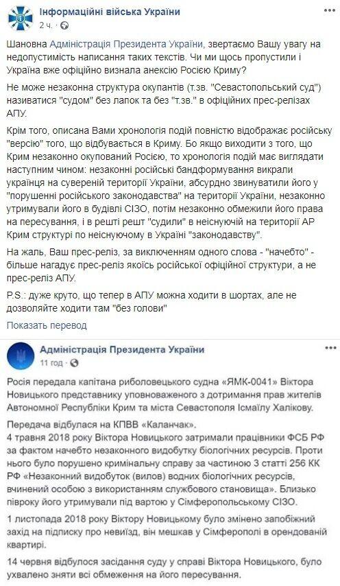 Зеленский признал Крым российским?! Заявление его АП о капитане вызвало гнев