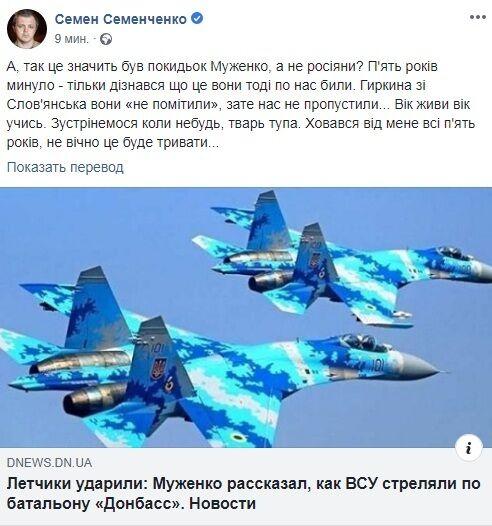 """""""Тварь тупая"""": Семен Семенченко собрался мстить Муженко"""