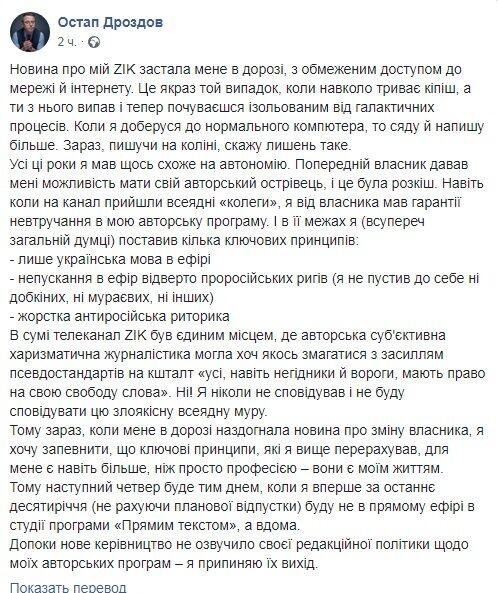 Тільки проти Росії: Остап Дроздов пред'явив жорсткий ультиматум ZIK