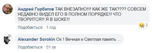 Сергей Остроумов: что известно о его внезапной смерти