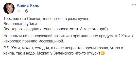 Вакарчук чи Путін? Українці порівняли голі торси на фото