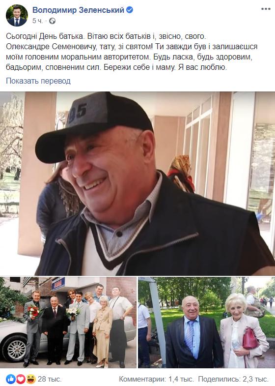 """""""Публічні інтимності"""": Зеленський попався на плагіаті Порошенка"""