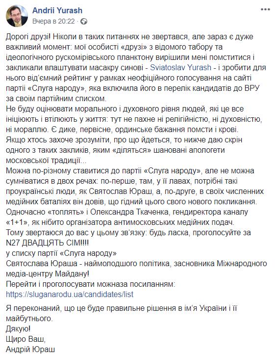 """""""Хотят мести и крови"""". Человек Зеленского в опале РФ получил неожиданную поддержку"""