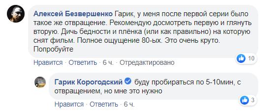 """""""Фу-фу-фу, бля*ь"""". Одіозний бізнесмен здивував відгуком про серіал """"Чорнобиль"""""""