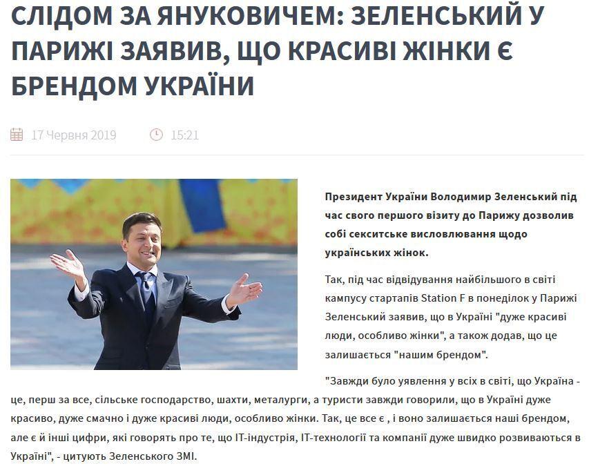 Зеленский в Париже хорошо сказал об украинках, а у Порошенко обгадились с инсинуацией