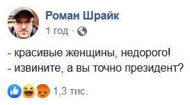 """""""Янукович-2"""": слова Зеленського про красивих українок і бренд спровокували істерику в мережі, відео"""