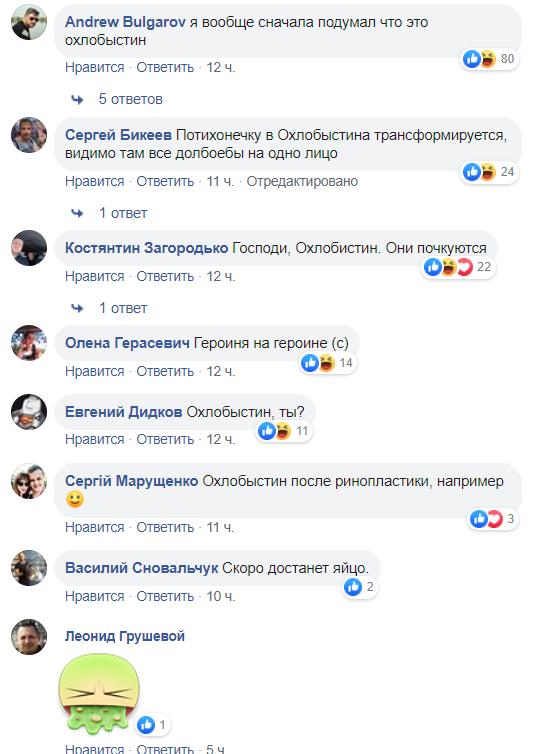 """Что """"русский мир"""" делает с людьми: Чичерина шокировала фото """"до"""" и """"после"""""""