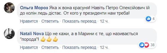 """""""Есть порода!"""" Марина Порошенко приятно удивила внешним видом: фото"""