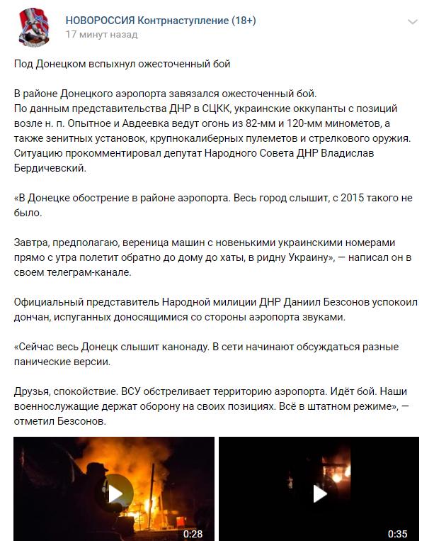 """ВСУ зашли в Донецк? Что известно про обстрел и """"самый жесткий с 2015 года бой"""", видео"""