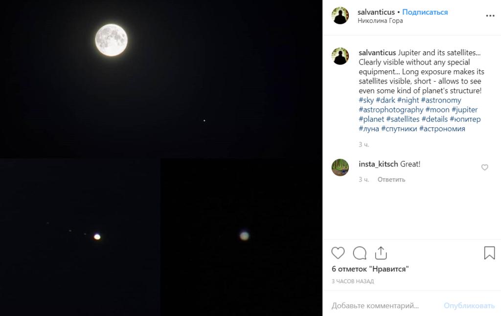 Луна и Юпитер: сближение на лучших фото и видео