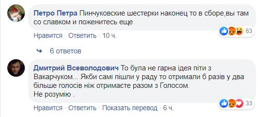 """""""Боже, як соромно"""": фото Вакарчука і Притули викликало скандал"""