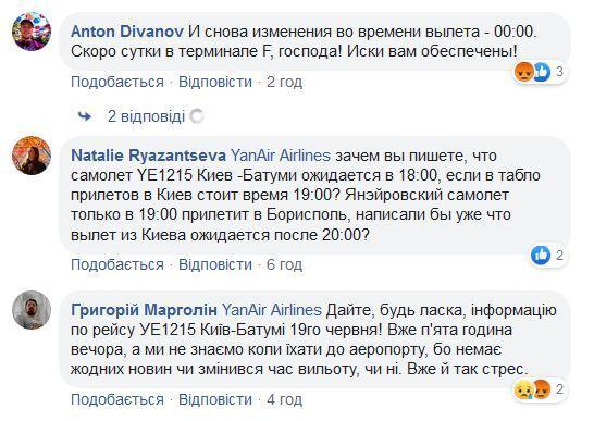 """Через авіакомпанію YanAir в аеропорту """"Бориспіль"""" заблокований термінал: що сталося"""