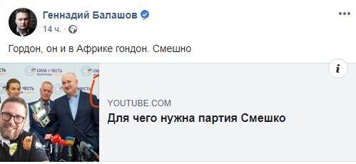 """""""Он и в Африке гондон"""": Балашов сделал выпад в адрес Гордона из-за Шария"""