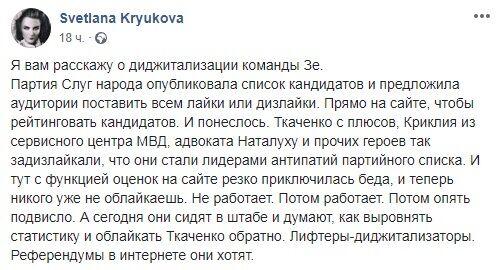 """У Зеленського намагаються """"відбілити"""" головного протеже Коломойського, - журналістка"""