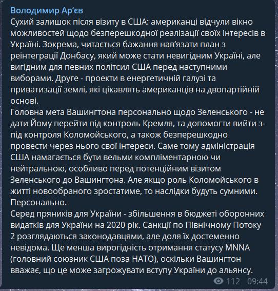 """Невыгодно, печально, но есть и """"пряники"""": раскрыты планы США по Зеленскому и Украине"""