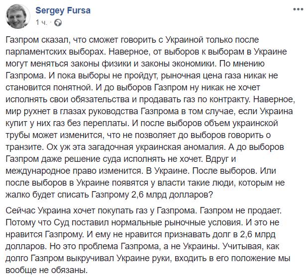 Газпром готовит зимний цунг-цванг, а Украина покажет дулю: Фурса назвал условие