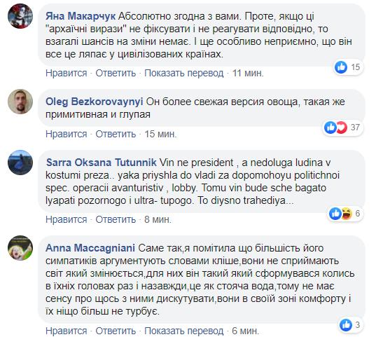 """Старий"": Портников прояснив моторошну сутність Зеленського"