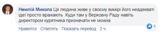 Идея Саакашвили разделила украинцев на два лагеря