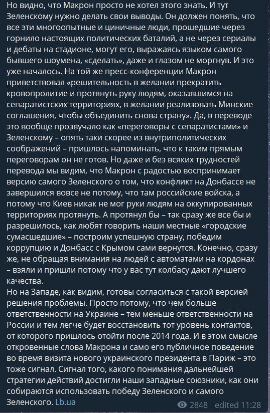 """""""Сделают, глазом не моргнув"""": Зеленский получил совет, как не стать пешкой Запада"""