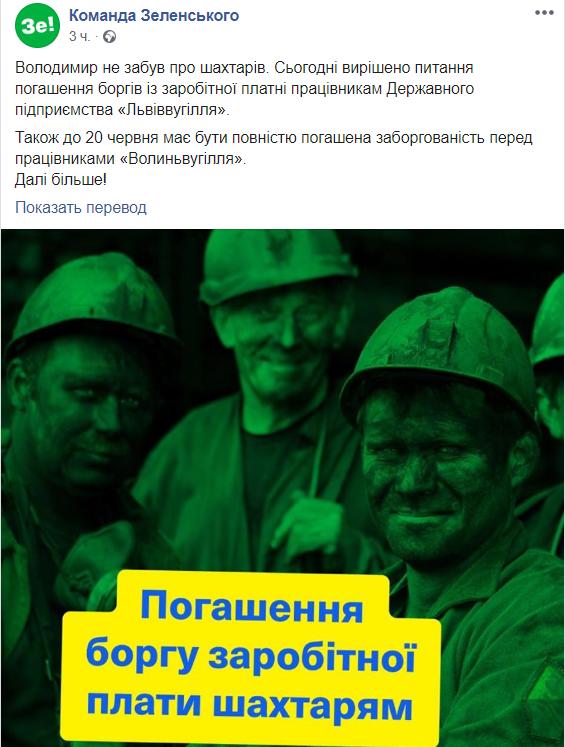 Зеленский привел в восторг выплатой зарплат шахтерам. Но есть нюанс