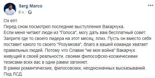 """""""Під ЛСД"""": команді """"Голосу"""" порекомендували заховати Вакарчука перед виборами в Раду"""
