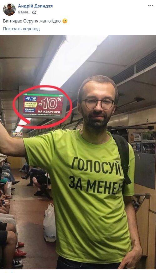 """""""Виглядає жалюгідно"""": Лещенко потрапив на провокативне фото через квартиру"""