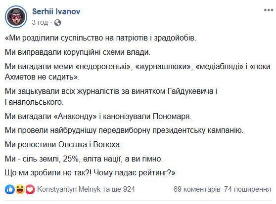 """""""Ми еліта, ви говно"""": провідний 1 + 1 пояснив Порошенку, чому його рейтинг падає"""