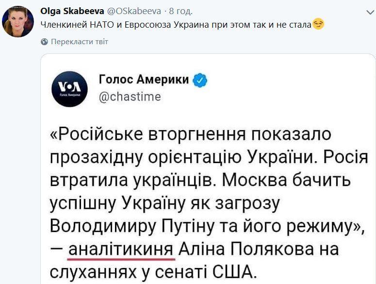 """Зливний бачок вчить українську"": пропагандистка Скабеєва зганьбилася через мову"