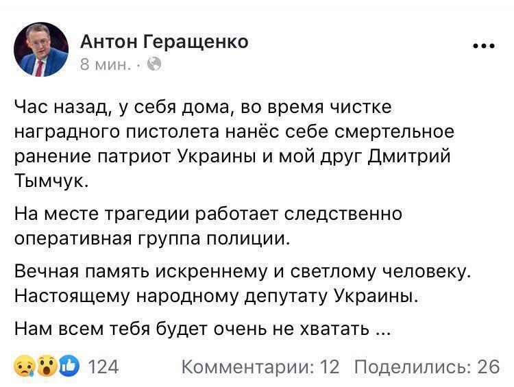Антон Геращенко загадково змінив пост про Тимчука: як було і як стало