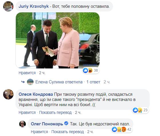 Стало известно, как Трамп заставил Европу развернуться против Украины