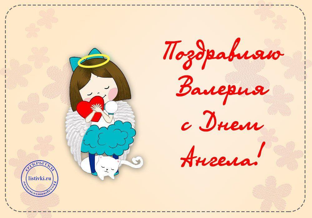 День ангела Валерии: открытки и картинки для поздравления на именины
