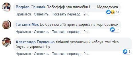 "Оксані Марченко порадили кинути ""лузера"" Медведчука"